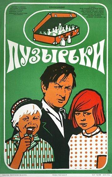 Пузырьки (1975) полный фильм