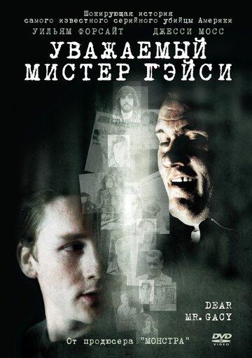Фильм Уважаемый мистер Гейси