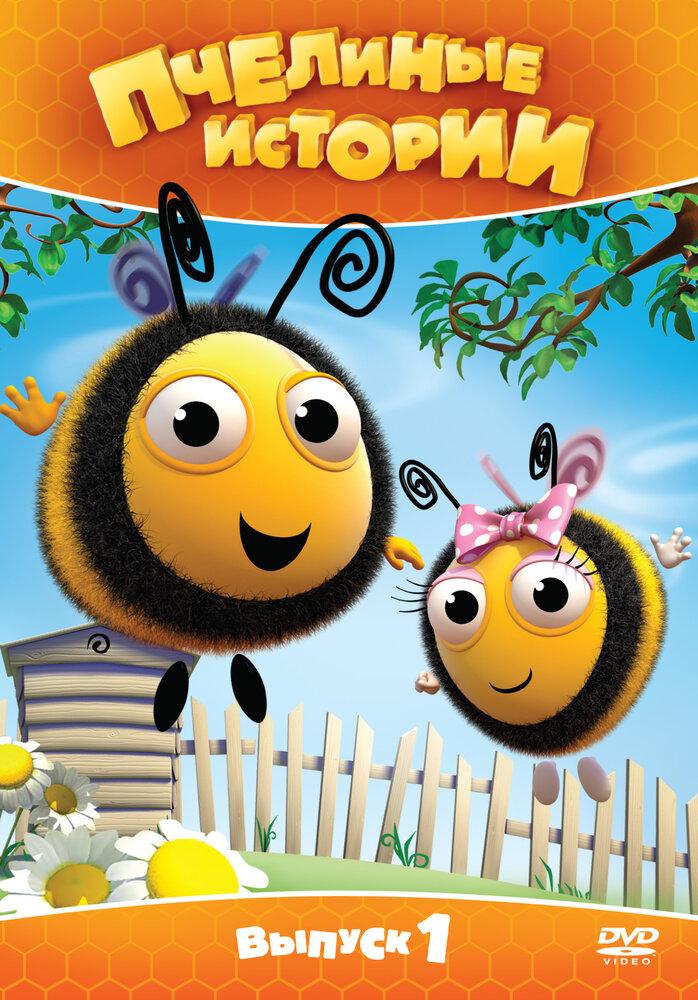 пчелиные истории скачать торрент