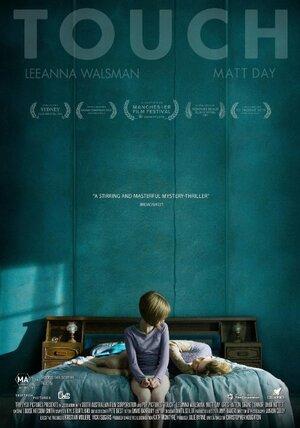 Прикосновение  (2014)