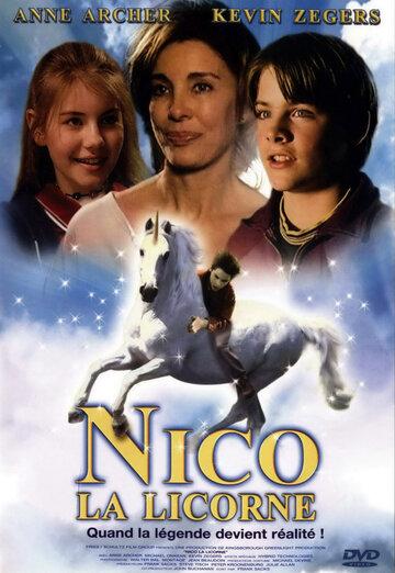 Нико-единорог (1998)