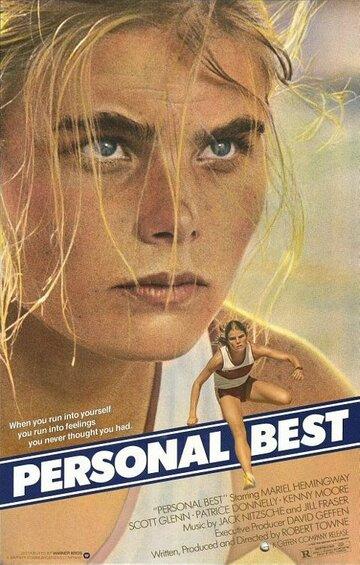 Постер к фильму Личный рекорд (1982)