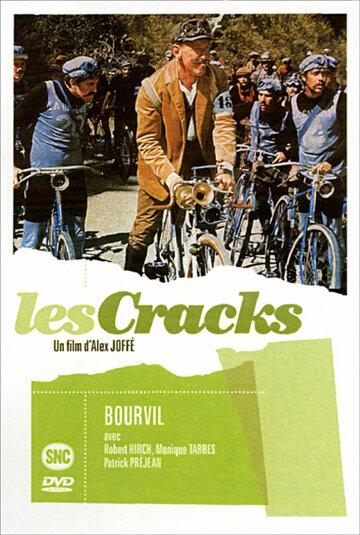 Асы (1968)