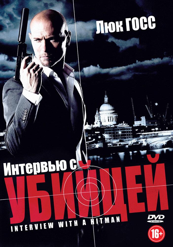 Интервью с убийцей (2012)