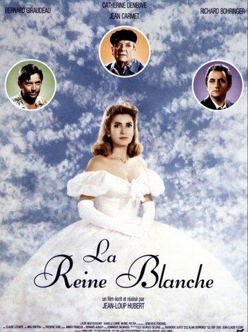 Белая королева (La Reine blanche)