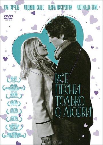 Все песни только о любви (2007) смотреть онлайн HD720p в хорошем качестве бесплатно