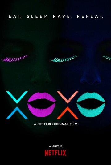 Фестиваль Эксоэксо (2016) смотреть онлайн / XOXO