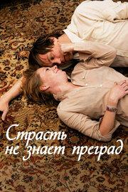 Страсть не знает преград (2009)