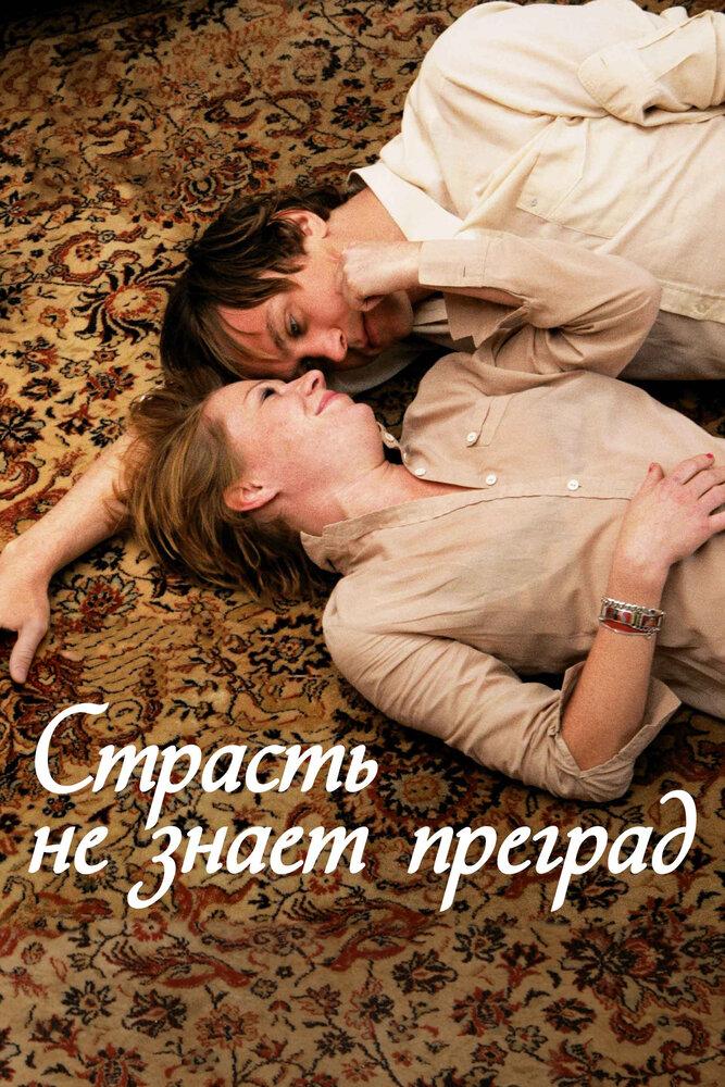 Страсть не знает преград / Alle Anderen (2009)