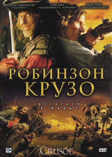Робинзон Крузо / Crusoe (2008)