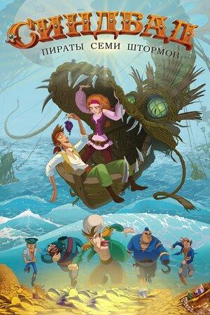 Синдбад. Пираты семи штормов (2016)