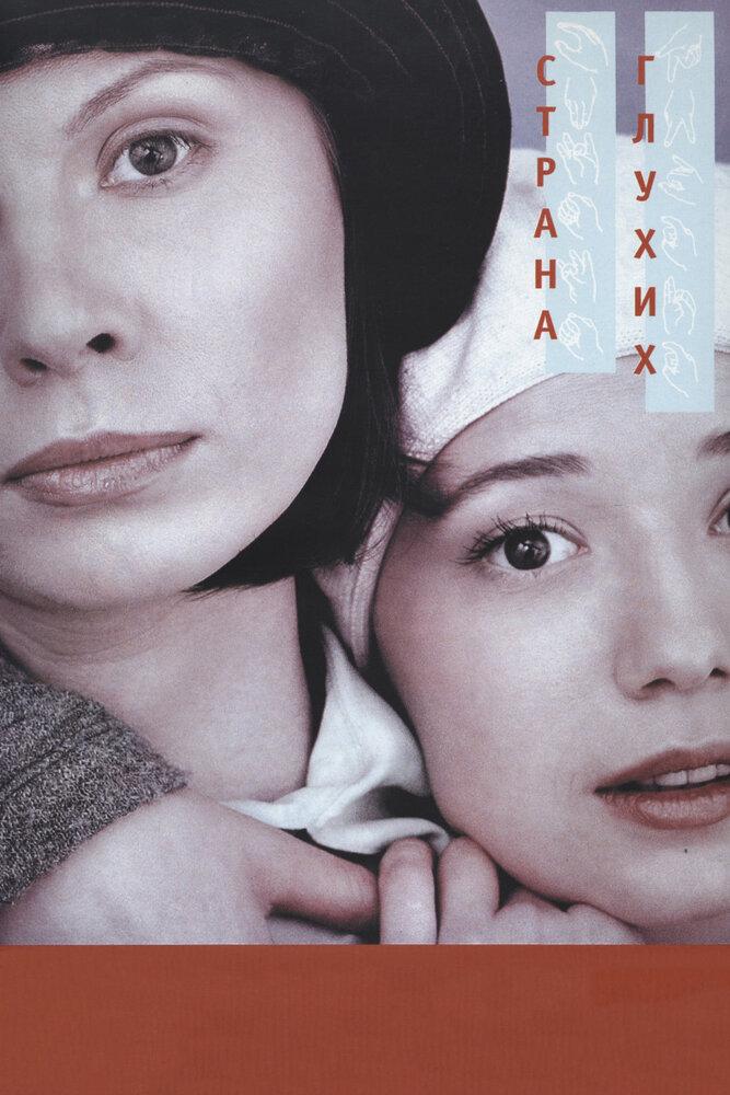 Страна глухих (1998) смотреть онлайн бесплатно в HD качестве