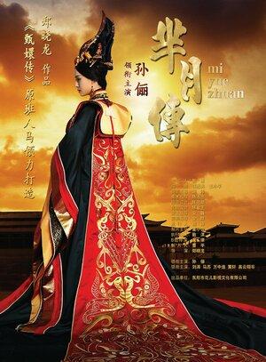300x450 - Легенда Ми Юэ ✸ 2015 ✸
