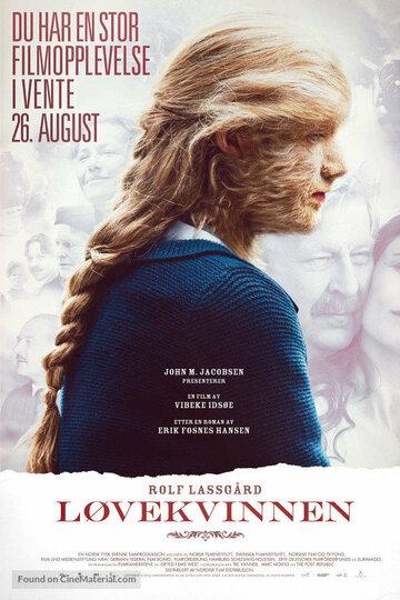 Девушка-лев (2016) полный фильм онлайн