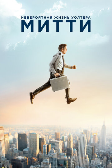 ����������� ����� ������� ����� (The Secret Life of Walter Mitty)