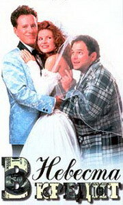 Невеста в кредит (1995)
