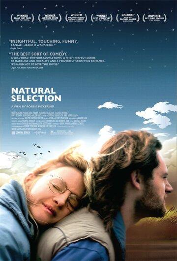 Естественный отбор (2011)