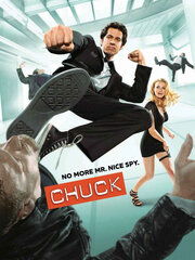 Чак (2007)