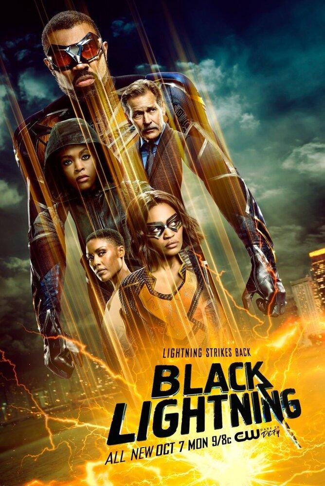 Чёрная молния (2019)