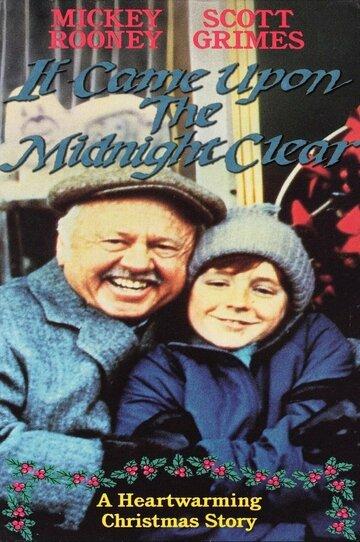В тиши ночной (1984)