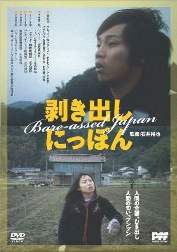 Голозадая Япония (2007) полный фильм