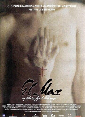 Море (2000)