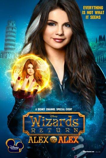 ����������� �����������: ����� ������ ����� (The Wizards Return: Alex vs. Alex)