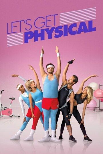 Займемся физкультурой / Let's Get Physical (2018)