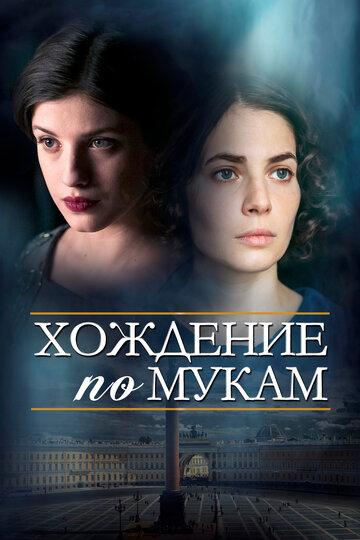 Хождение по мукам (2017, сериал, 1 сезон)