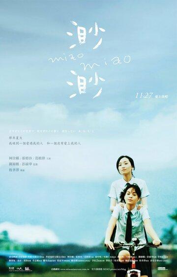Мяо Мяо (2008) полный фильм онлайн
