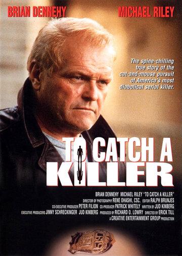 Поймать убийцу (ТВ)