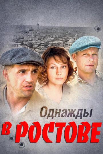 Однажды в Ростове (сериал, 1 сезон)