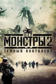 Монстры 2: Темный континент (2014)
