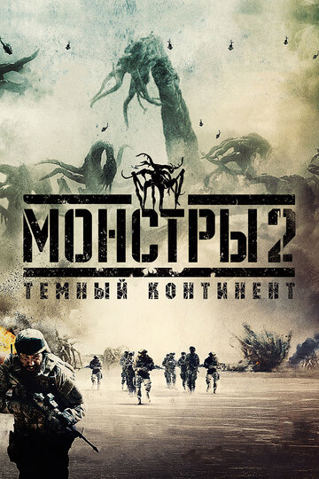 ������� 2: Ҹ���� ��������� (Monsters: Dark Continent)