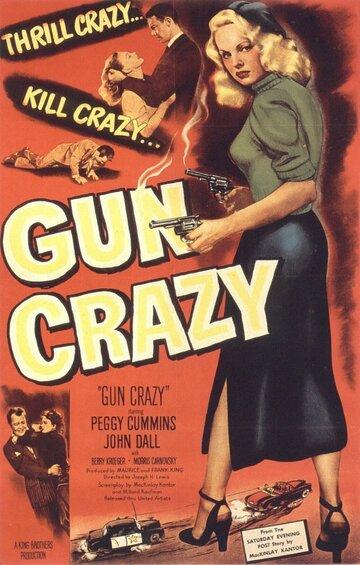 Без ума от оружия (1950) полный фильм онлайн