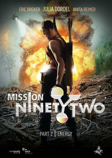 NinetyTwo (2015)