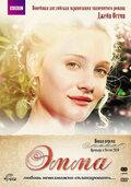 Эмма (2009)