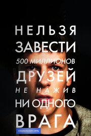 Социальная сеть (2010)