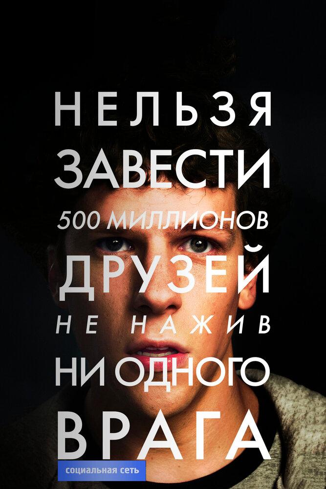 Социальная сеть (2010) - смотреть онлайн