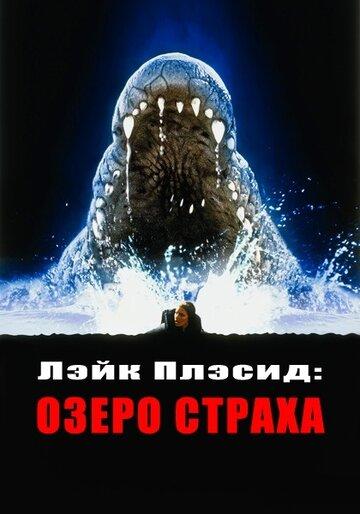 Лэйк Плэсид: Озеро страха