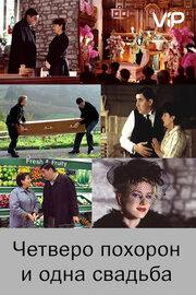 Четверо похорон и одна свадьба (2002)