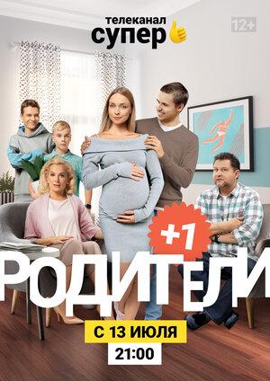 Родители 3 сезон сериал 2020 все серии