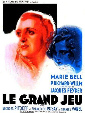 Большая игра (1934)