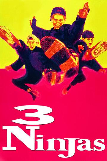 Три ниндзя (1992) — отзывы и рейтинг фильма