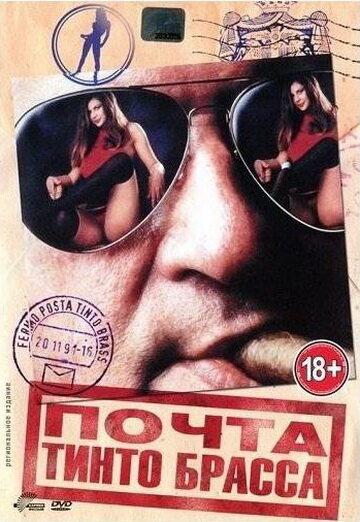Почта Тинто Брасса (1995)