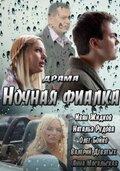 Ночная фиалка - movie-hunter.ru