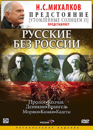 Русские без России 2003