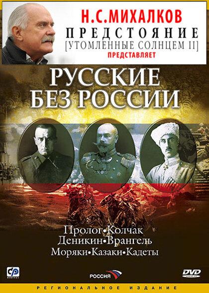 Русские без России