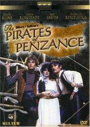 Пираты Пензенса (1980)