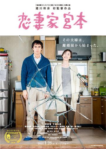 Преданный муж Миямото (2016) полный фильм